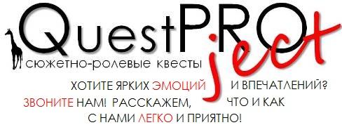 Questproject - Квесты. Квест на корпоратив, на праздник, новый год, день рождения.